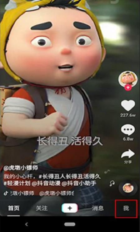 Cách đăng kí tài khoản Tik Tok Trung Quốc