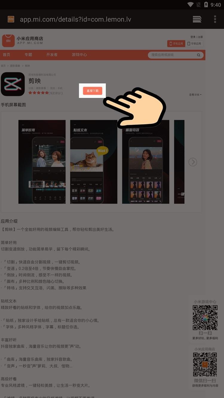 tai-app-剪映